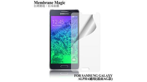魔力 SAMSUNG Galaxy Alpha SM-G850F 霧面防眩螢幕保護貼