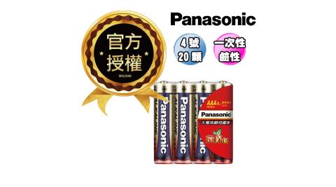 國際牌 Panasonic 新一代大電流鹼性電池(4號20入超值包)