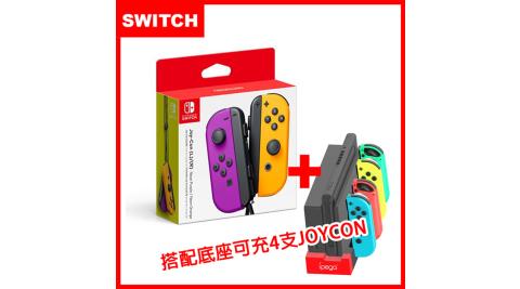 【Switch】Joy-Con 原廠左右手把控制器 (原裝進口)+mini充電座(副廠) 獨家熱門合購組
