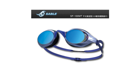 SABLE 競速型泳鏡-防霧 防雜光強光 3D鍍膜鏡片 紫@100MT-04@