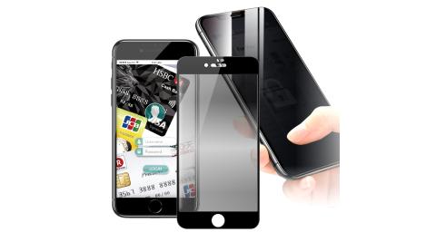 CITY for iPhone SE2 4.7吋 防偷窺玻璃滿版玻璃保護貼-黑