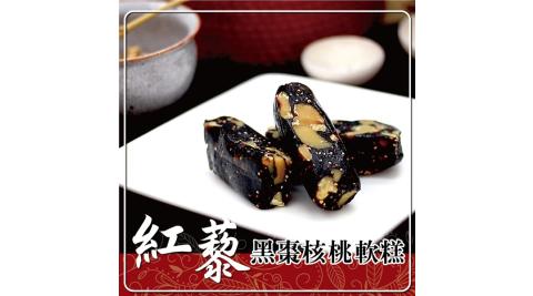 《車庫食品》紅藜黑棗核桃軟糕(160g/包,共兩包)