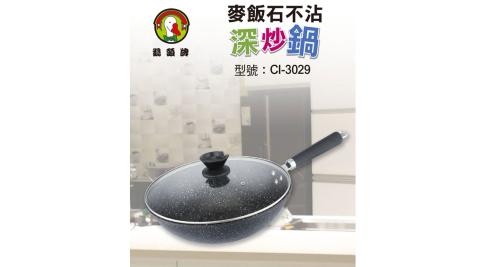 鵝頭牌 32cm麥飯石不沾深炒鍋 CI-3209
