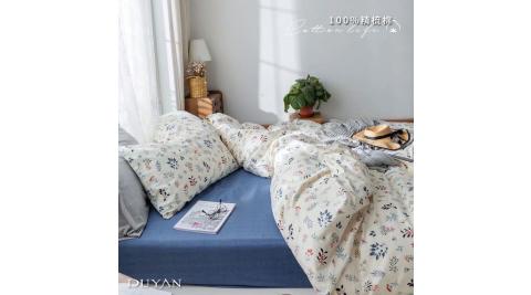 《DUYAN 竹漾》台灣製 100%精梳棉雙人加大床包三件組-沐光之夏