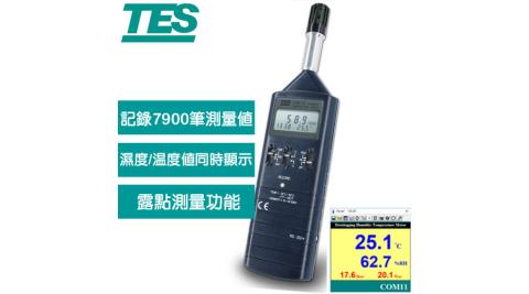 TES泰仕 記憶式溫溼度錶 TES-1361C