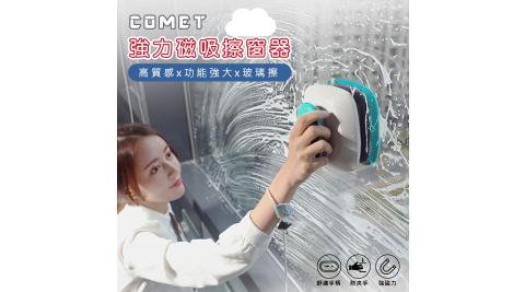 【COMET】強力雙面磁吸玻璃清潔擦窗器-綠白色(PP012)