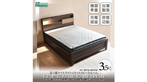 IHouse-日系夢幻100 五星級 房間3件組(床片+鄉村底+備長炭墊)-單大3.5尺