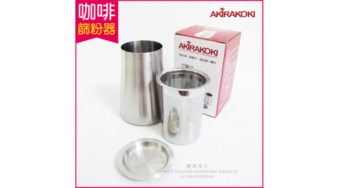 【Akirakoki正晃行】咖啡細粉過濾器 304不鏽鋼(篩粉器+聞香杯+接粉器一體杯)