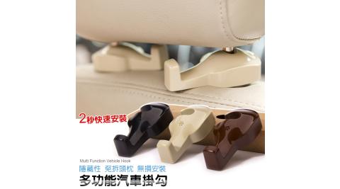 第二代  隱藏式汽車掛勾 車用掛勾 多功能頭枕掛勾 掛鉤 免拆頭枕 (1組2入裝)