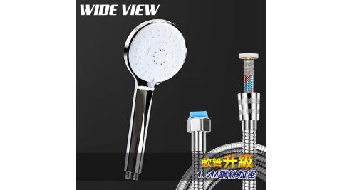 【WIDE VIEW】兩段式一鍵除垢蓮蓬頭蛇管組(QX-SH03-NP)