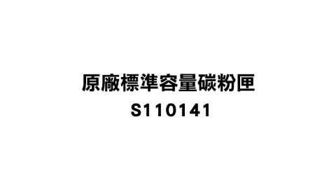 EPSON 原廠標準容量碳粉匣 S110141(M7150/M8250)