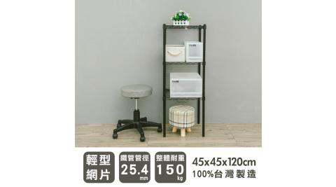 【dayneeds】輕型 45X45X120公分 三層烤黑波浪鐵架