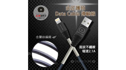 加利王WUW iPhone Lightning 8pin 金匠護頸彈簧金屬編織傳輸充電線(X64)3M