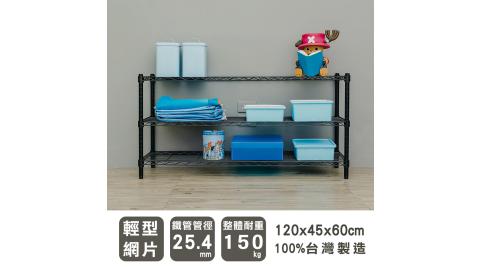 【dayneeds】輕型 120X45X60公分 三層烤黑波浪鐵架