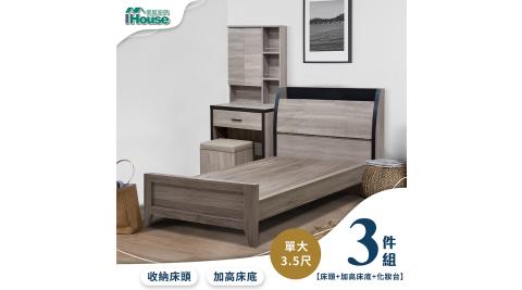 IHouse-香奈兒 觸控燈光房間3件組(床頭箱+鄉村底+化妝台含椅)-單大3.5尺