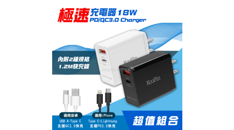 KooPin 18W極速充電器 內附iPhone PD線+Type-C快充線 1.2M 旅行充電雙線組