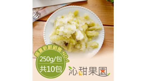預購《沁甜果園SS》冰釀芒果青(250g/包,共10包)