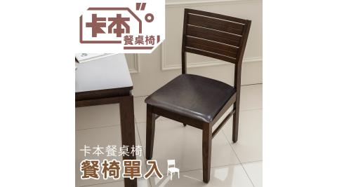 【dayneeds】預購 卡本餐椅(單入)