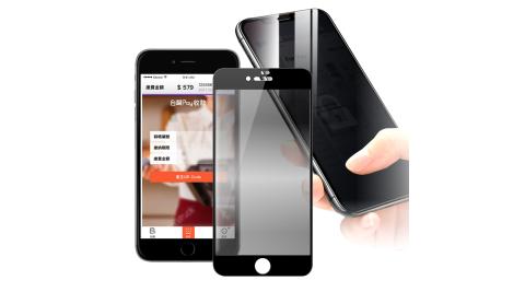 CITY for iPhone 8 Plus / 7 Plus 防偷窺滿版玻璃保護貼-黑