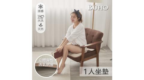 《BUHO》3D立體日式天然藤蓆一人坐墊55x55cm(3入)