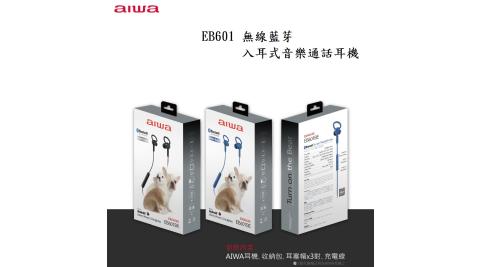 AIWA 愛華 EB601 無線藍牙入耳式音樂通話耳機 台灣公司貨 原廠盒裝
