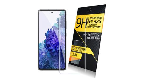 NISDA for 三星 Samsung Galaxy S20 FE 鋼化 9H 0.33mm玻璃螢幕貼-非滿版