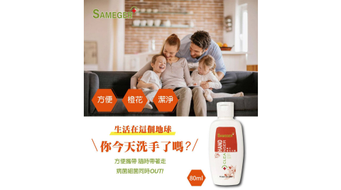 有現貨 SAMEGER橙花潔洗手凝露80ML(3瓶1組)