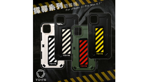 TGVi'S 探尋系列 iPhone 11 Pro Max 6.5吋 SGS軍規認證 防摔手機殼 保護殼
