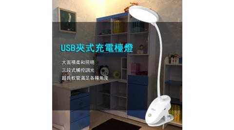 USB夾式充電/插電兩用檯燈(YG-T101)