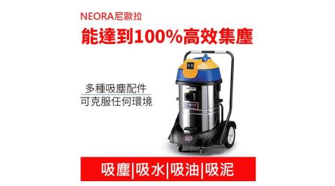 NEORA 尼歐拉 AS-800 60公升 不銹鋼桶 雙馬達 乾濕兩用 吸塵器