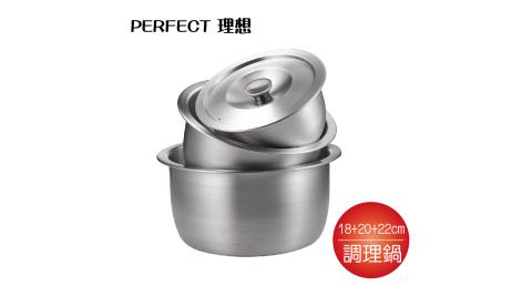 理想PERFECT 金緻316不鏽鋼調理鍋組(18+20+22cm) KH-40601