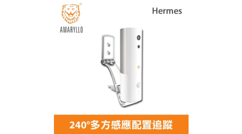 Amaryllo愛瑪麗歐 Hermes AI攜帶式監視器攝影機