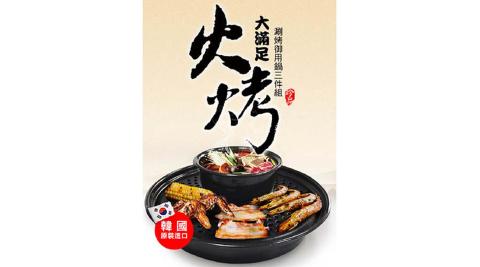 韓國 大滿足涮烤火烤鍋三件組