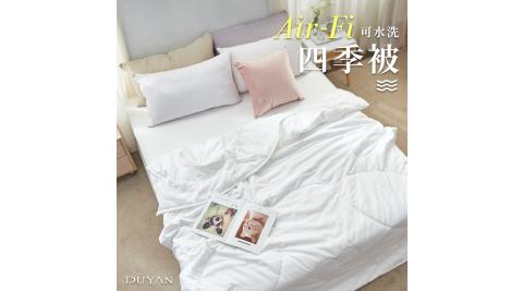 《DUYAN 竹漾》Air-Fi 可水洗四季被 台灣製