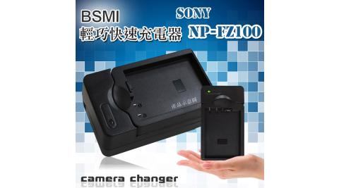 SONY NP-FZ100 智慧型方塊充 電池快速充電器 適用A7III、A7R3、A9 / ILCE-7M3、ILCE-7RM3、ILCE-9...等
