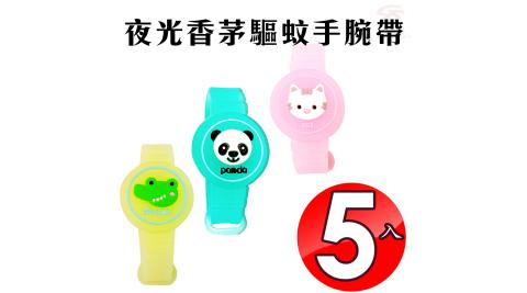 5入動物造型夜光香茅驅蚊手腕帶/隨機色/防蚊/手環/戶外/馬卡龍色