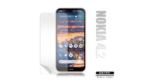 Monia Nokia 4.2 高透光亮面耐磨保護貼 保護膜(非滿版)