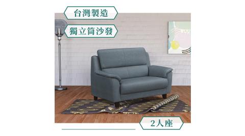 IHouse-拿鐵 耐抓好坐 獨立筒沙發 2人座