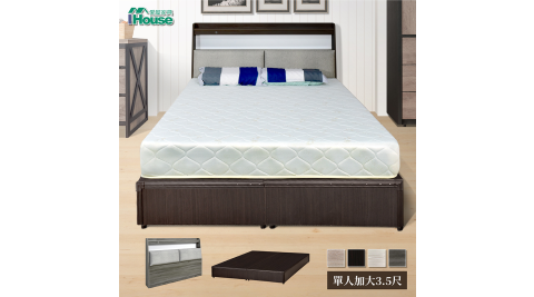 IHouse-日鄉 插座燈光床頭+經濟型床底 二件組 單大3.5尺