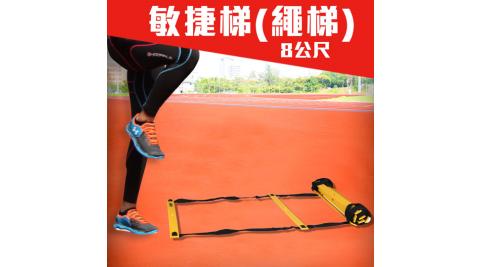 MDBuddy 8公尺繩梯-敏捷梯 田徑 跑步 自主訓練器材 隨機@6012501@