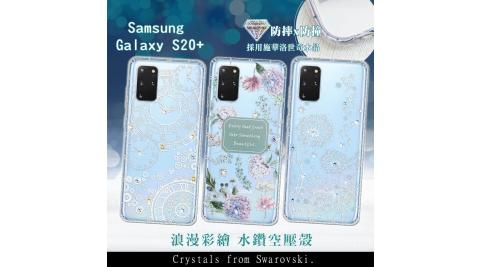 三星 Samsung Galaxy S20+ 浪漫彩繪 水鑽空壓氣墊手機殼 有吊飾孔