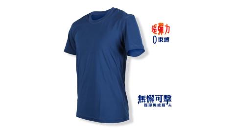 HODARLA 男女-無懈可擊輕彈機能服-圓領 台灣製 慢跑 輕彈 抗UV 短袖T恤 丈青@3138804@