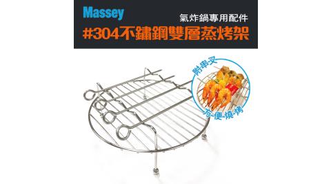 【Massey】#304不鏽鋼雙層蒸烤架MAS-01