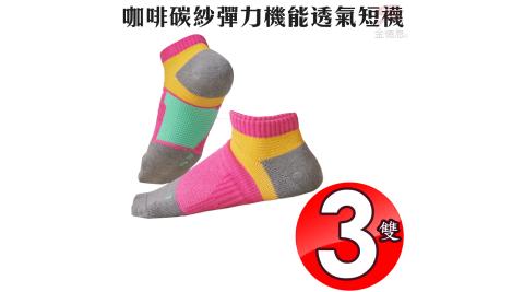 3雙咖啡碳紗彈力機能透氣消臭短襪/吸濕/運動