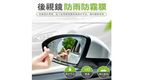 汽車後視鏡防雨防霧膜(4片入) 後視鏡貼 防水貼膜 可適用Gogoro