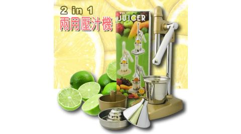 鋅合金齒輪式平面型兩用壓汁機/附400cc不鏽鋼果汁收集杯/果汁機/#304