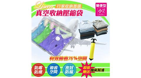 Lisan行家首選簡便型真空收納袋/壓縮袋30x40cm小10入
