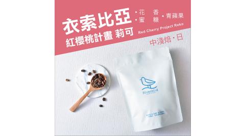 【江鳥咖啡 RiverBird】衣索比亞 紅櫻桃計畫 莉可 半磅