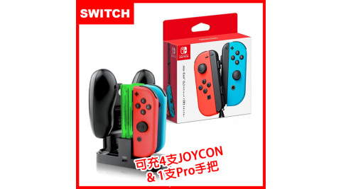 【Switch】Joy-Con 原廠左右手把控制器 - 紅藍 + 充電座(副廠) 熱門合購組