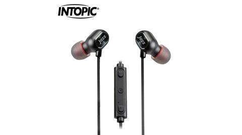 【INTOPIC 廣鼎】AptX 高音質藍牙耳機(JAZZ-BT31)